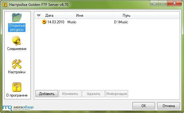 Как создать фтп сервер на компе - BM-motors.ru