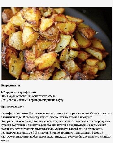 Как сделать жареную картошку не сухой