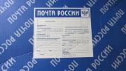 Какие правила выдачи посылок на почте России?