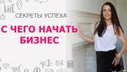 Как начать бизнес в Москве?