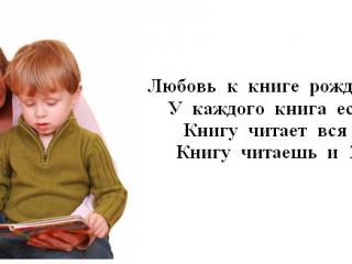 Зачем детям нужны стихи?