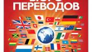 Почему услуги бюро переводов пользуются повышенным спросом